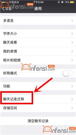 微信6.5.5怎么备份通讯录,微信6.5.5怎么备份聊天记录