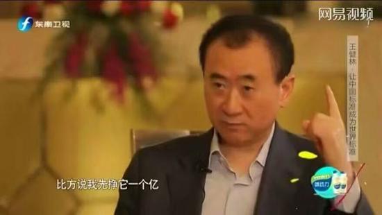 王健林:先定一个能达到的小目标 比如挣它1个亿