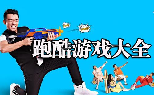 跑酷游戏大全