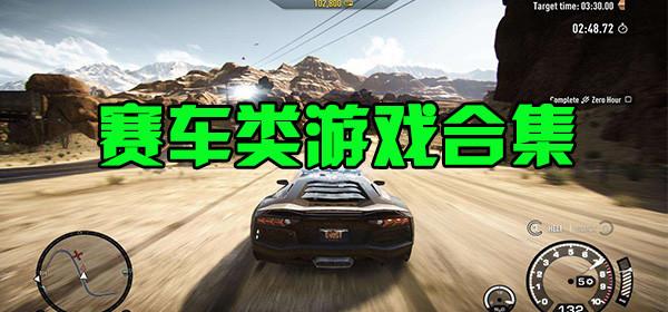 赛车竞速游戏合集