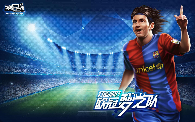 足球类手机游戏大全
