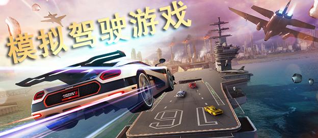 模拟驾驶手机游戏大全