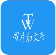 图片加文字秀安卓版v1.2.5