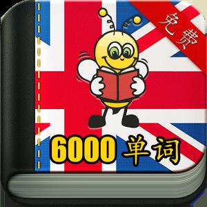 学习英语6000+安卓版v5.6.5