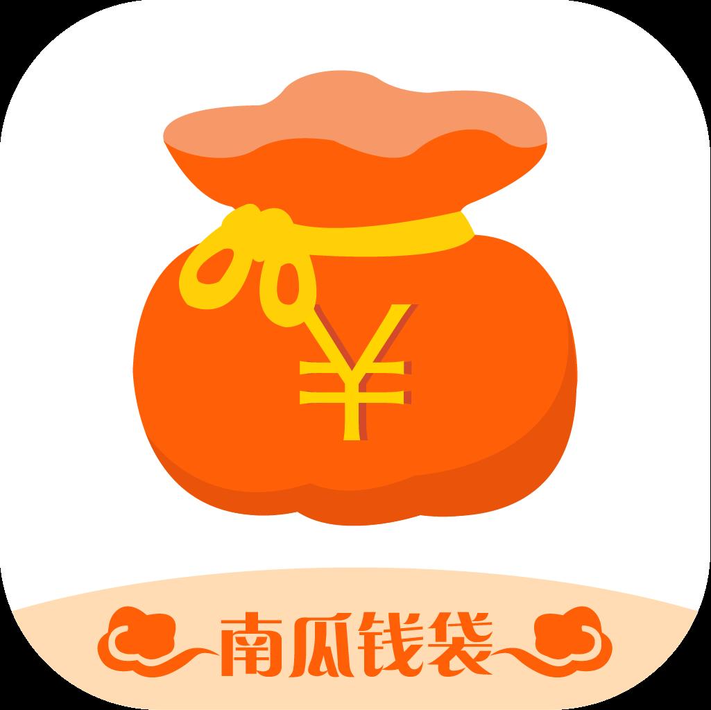 南瓜钱袋安卓版v2.0
