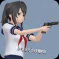 学校女生模拟器中文最新版官方安卓版