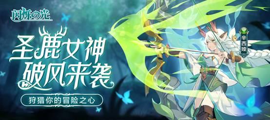 《闪烁之光》全新英雄上线!圣鹿女神破风来袭!