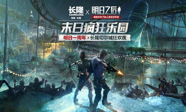 明日之后 X 珠海长隆:末日周年狂欢,疯狂乐园联动开启!