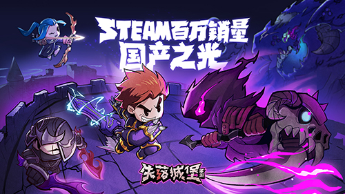 昔日Steam销量第一国产!《失落城堡》手游今日火爆公测!