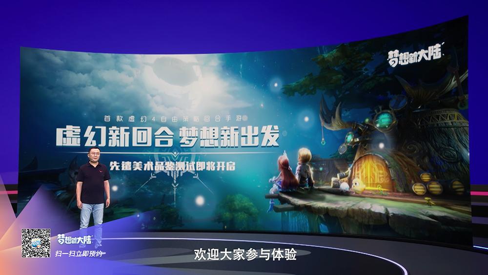 虚幻新回合,梦想新出发 首款虚幻4引擎回合手游《梦想新大陆》惊艳首秀