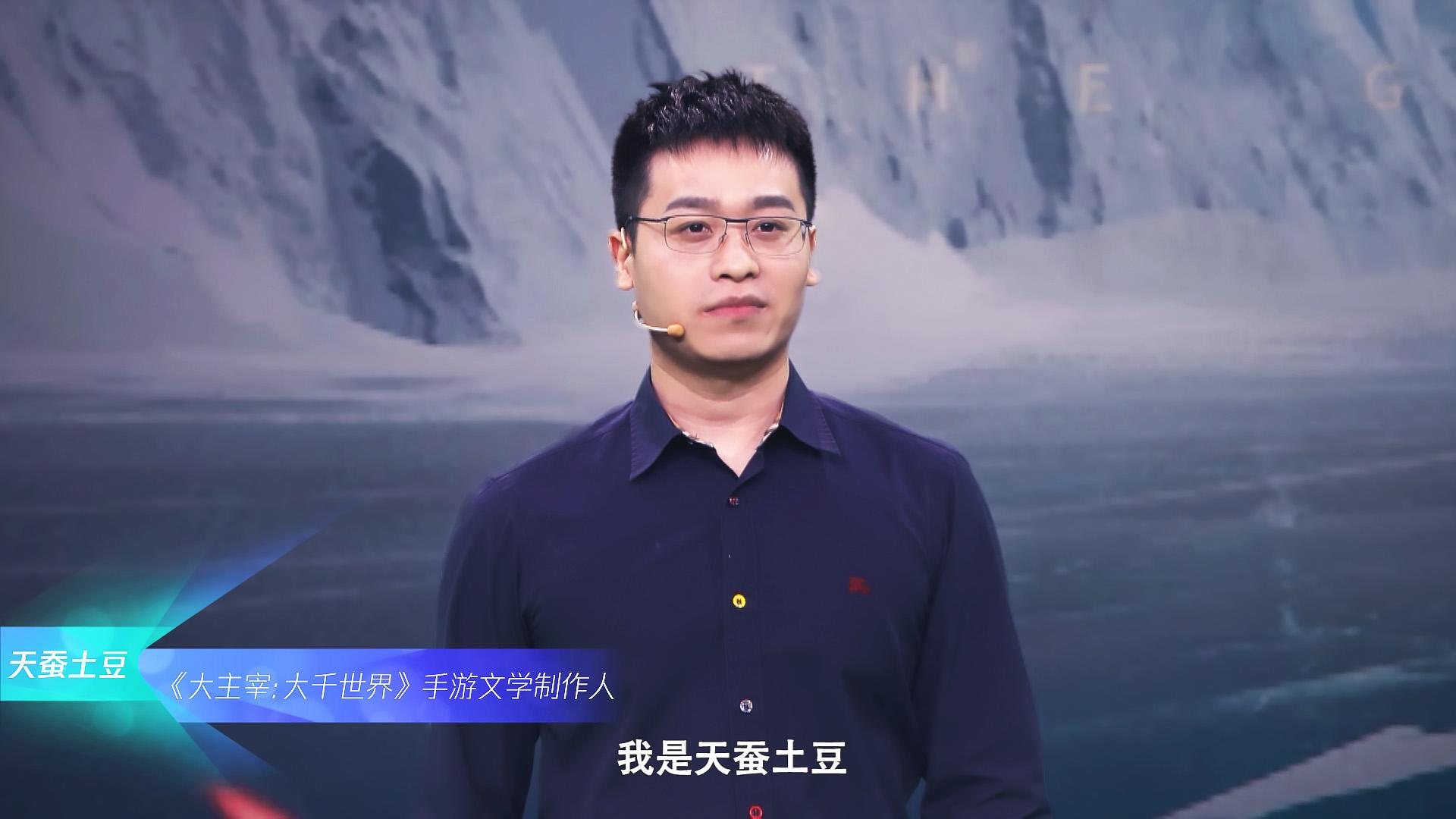 天蚕土豆转型游戏制作人,《大主宰:大千世界》惊艳亮相腾讯游戏发布会