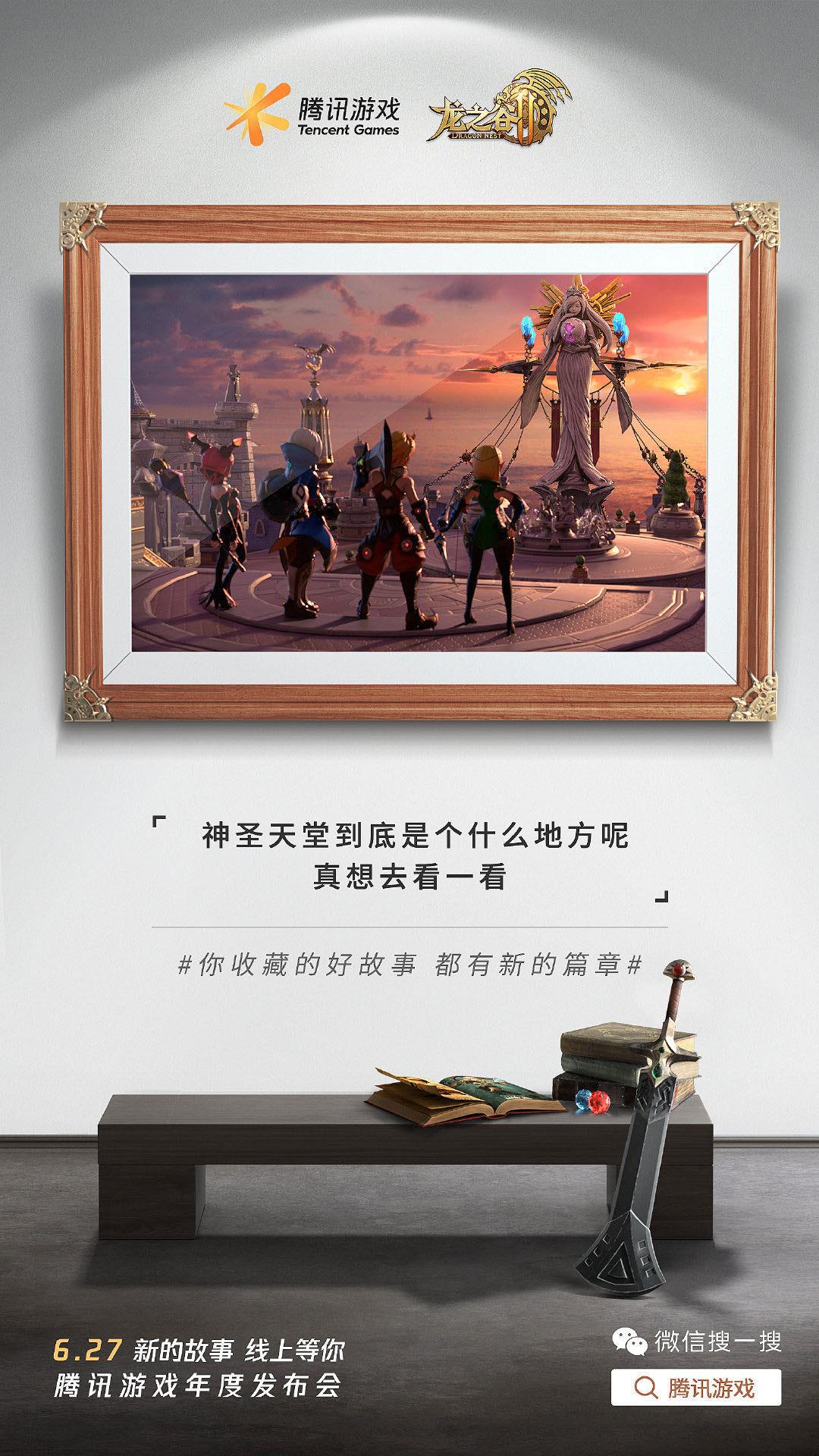 《龙之谷2》亮相腾讯6·27游戏发布会 代言人周深邀你一起回谷