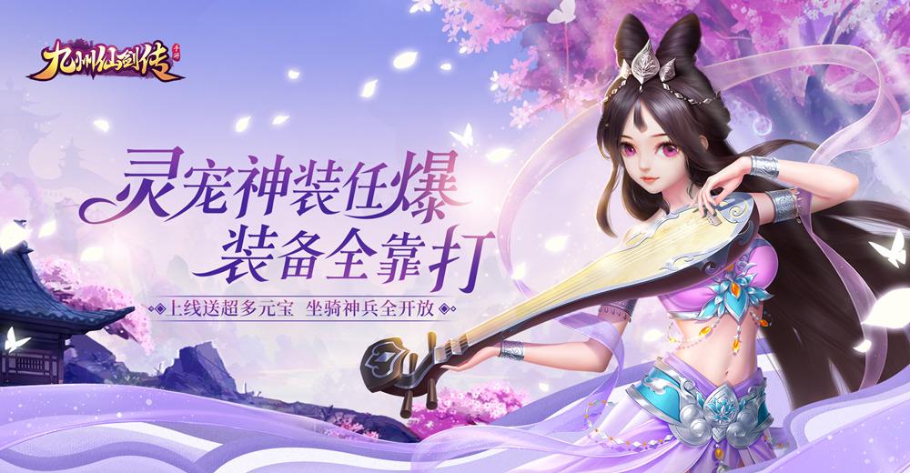 《九州仙剑传》电脑版定档,速抢劲爆豪礼!