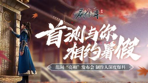 《庆余年》手游亮相腾讯发布会!制作人深度爆料 首测与你相约暑假!