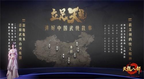 """《天龙八部手游》首曝""""重现武侠万里山河""""计划 华山版本先锋测试在即"""