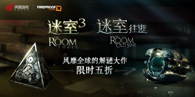 解谜爱好者不容错过,《迷室The Room》限时5折还有7天!