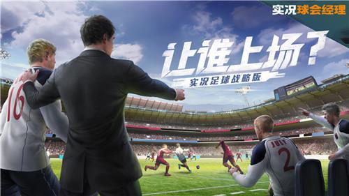 《实况球会经理》评测:终于圆了我的教练梦!