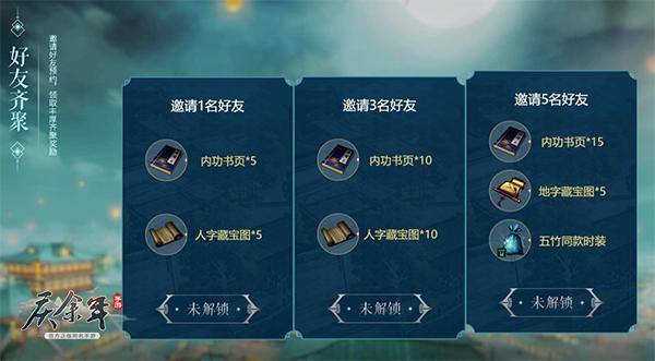 """《庆余年》手游7月24日""""逢君测试""""即将开启"""