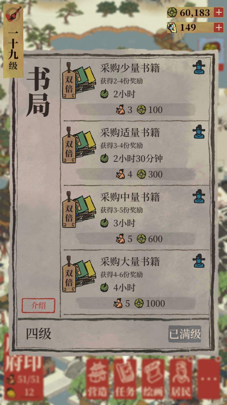 江南百景图书籍获得方法