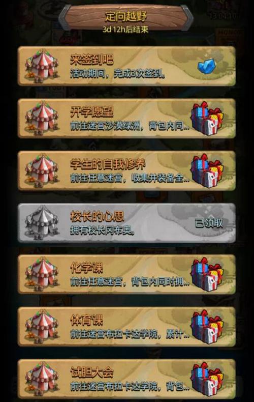 九月更新前瞻《不思议迷宫》开学季活动上线2