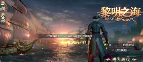 《黎明之海》评测:高度自由的大航海时代 向着星辰大海出发!