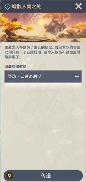 原神璃月地灵龛钥匙获得方法分享5