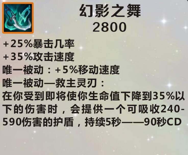 英雄联盟手游幻影之舞介绍2