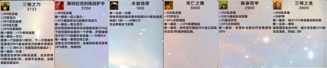 英雄联盟手游上分英雄赵信玩法分享8