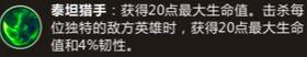 英雄联盟手游上分英雄赵信玩法分享5