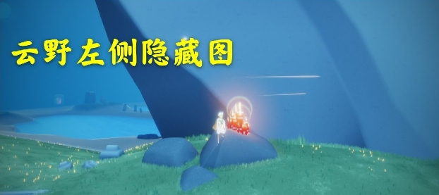 光遇12月2日蜡烛位置5