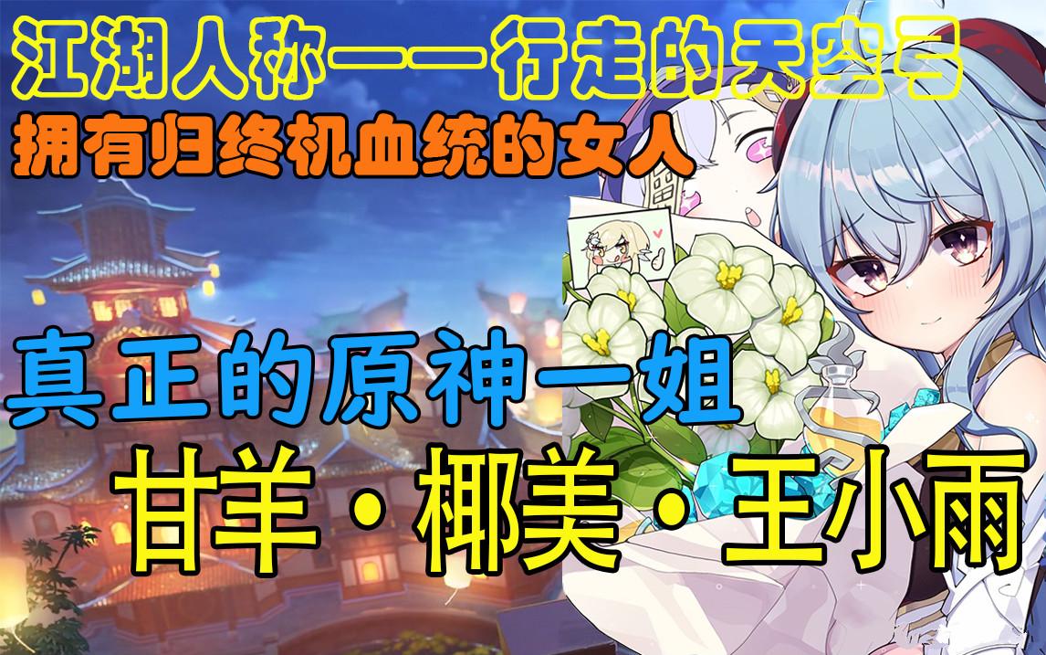 《原神》甘雨综合能力详解视频