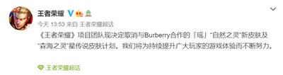 《王者荣耀》宣布取消与Burberry合作 网游纷纷点赞支持