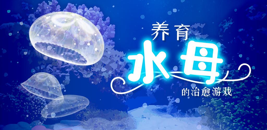 养育水母的治愈游戏专题