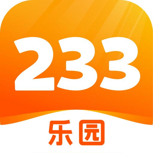 233乐园2021安卓手机版